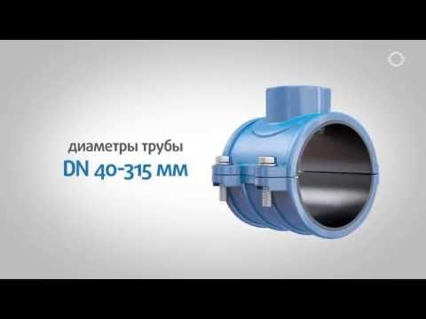 Врезка в пластиковую трубу с помощью седёлки UR-03 (гвк.рф)
