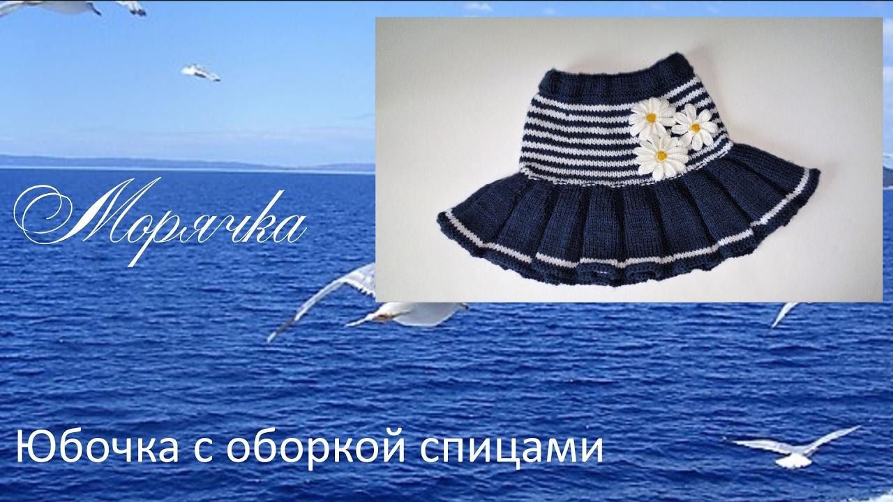 Юбка морячки детская
