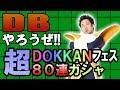 【R藤本】DBやろうぜ!! 其之七十一 格差再び!?超DOKKANフェス80連ガシャ【ドッカン…