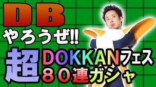 ベジータ&ラディッツがDBに挑戦! 超DOKKANフェスガシャ80連!