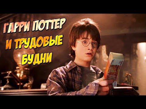 Гарри Поттер на