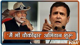 'चौकीदार' के चक्कर में घिर गए कांग्रेस अध्यक्ष राहुल गांधी!