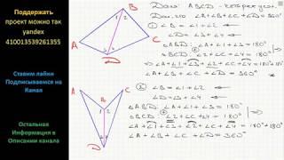 Геометрия Докажите что сумма углов четырехугольника равна 360.