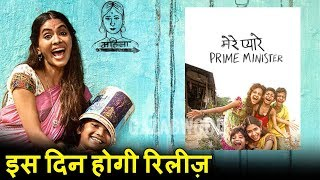 Mere Pyare Prime Minister Movie New Release Date Final