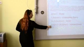 Занятие по математике
