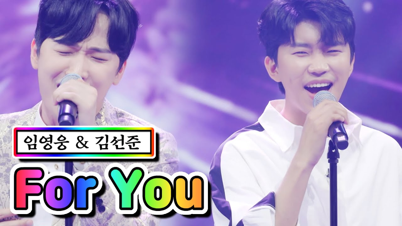 【클린버전】 임영웅 & 김선준 - For You 💙사랑의 콜센타 54화💙 TV CHOSUN 210506 방송