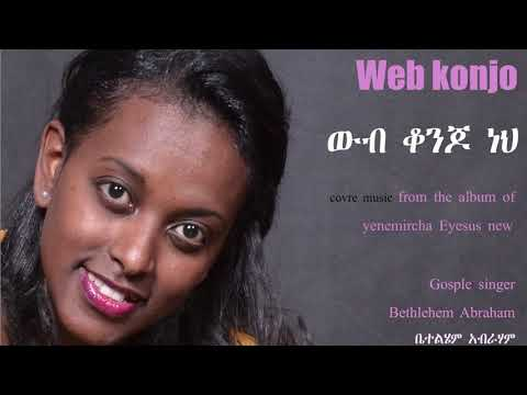 Bethlehem Abraram #webkonjo #ውብ ቆንጆ ነህ Ethiopian music New cover songs from the album of yenemircha