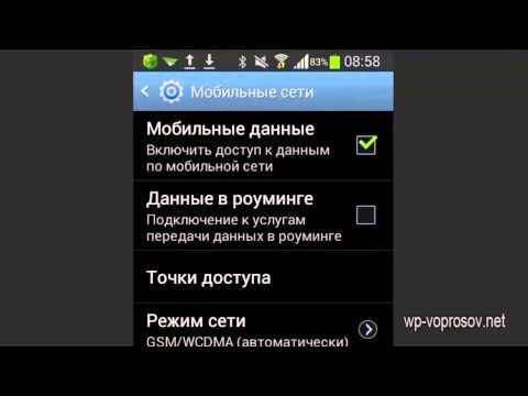 0 - Як налаштувати інтернет на телефон?