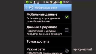 видео Как включить интернет на телефоне?