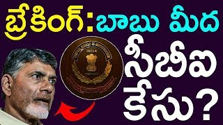 CBI Enquiry On Chandrababu Naidu | Taja30