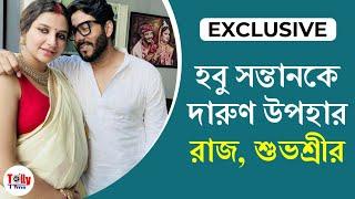 Exclusive: হবু সন্তানকে দারুণ Gift দিতে চলেছেন Raj, Subhashree   কী উপহার? জেনে নিন এখনই...