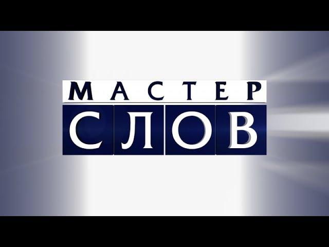 Мастер слов - Пилотный выпуск (03.09.2016)
