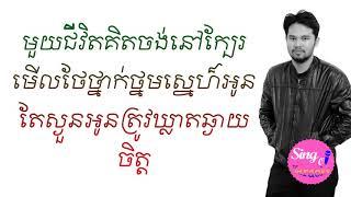 ដឹងទេថានឹក ភ្លេងសុទ្ធ Deng Te Tha Nek Karaoke