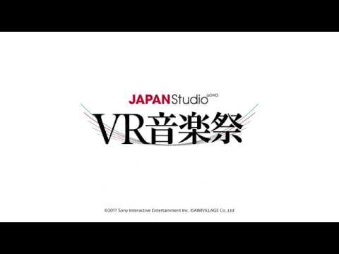 『JAPAN Studio VR音楽祭』紹介映像