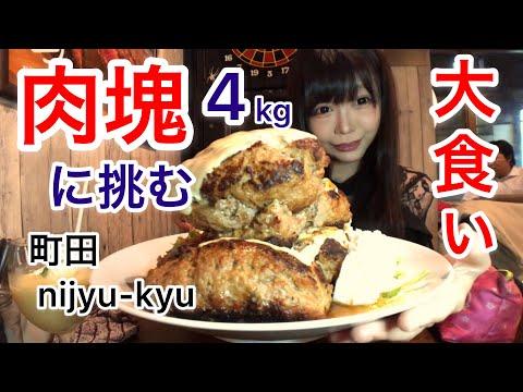 【大食い】総重量4kgのハンバーグタワーに挑戦!【チャレンジ】