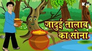 Ktoon TV  Hindi Kahaniya Cartoon  Jadui Kahaniya for Men