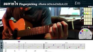 สอนกีตาร์เพลง ลมหายใจ FingerPicking +สัญลักษณ์ประกอบ Karaoke