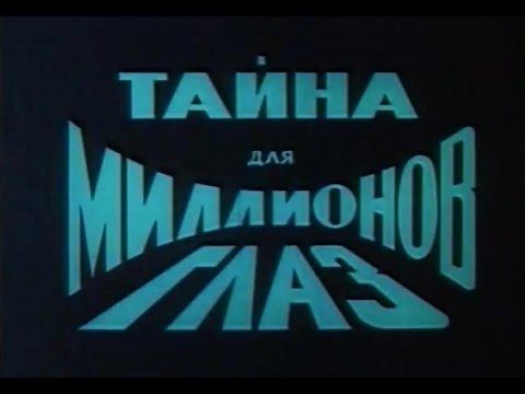 Игры в прятки (1987)