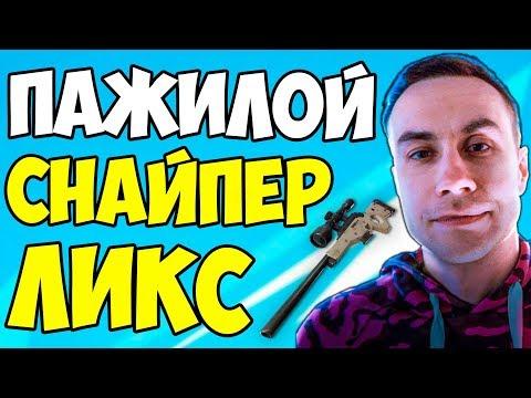 ДМИТРИЙ ЛИКС ПОКАЗЫВАЕТ ДИКИЙ КИБЕРСПОРТ в ФОРТНАЙТ
