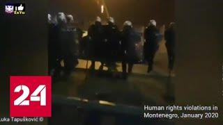 """Смотреть видео В Подгорице полиция разогнала акцию протеста против """"закона о религии"""" - Россия 24 онлайн"""