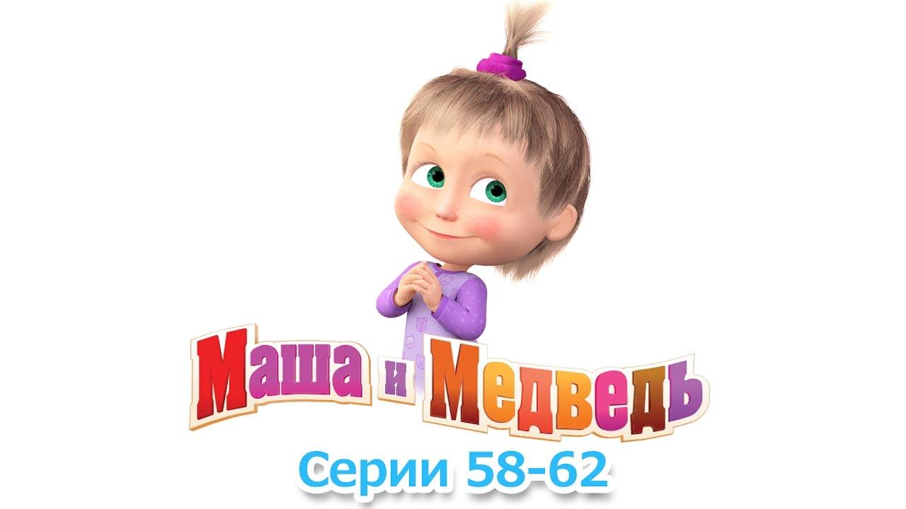 Маша и Медведь — Все серии подряд (Сборник 58-62 серии)⚡️ Самые новые мультфильмы 2017!