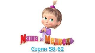 видео Маша и Медведь - Самые смешные серии! ????  Большой сборник мультфильмов! ????   1 час