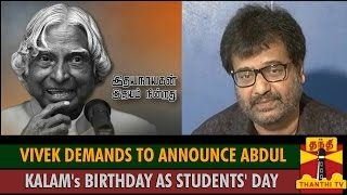 Vivek Demands to Announce A. P. J. Abdul Kalam's Birthday as indian Students' Day spl video news 28-07-2015 Thanthi TV