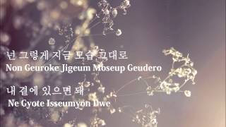 All For You LYRICS-응답하라 1997(Please Relply 1997) EunJi&Seo In Guk
