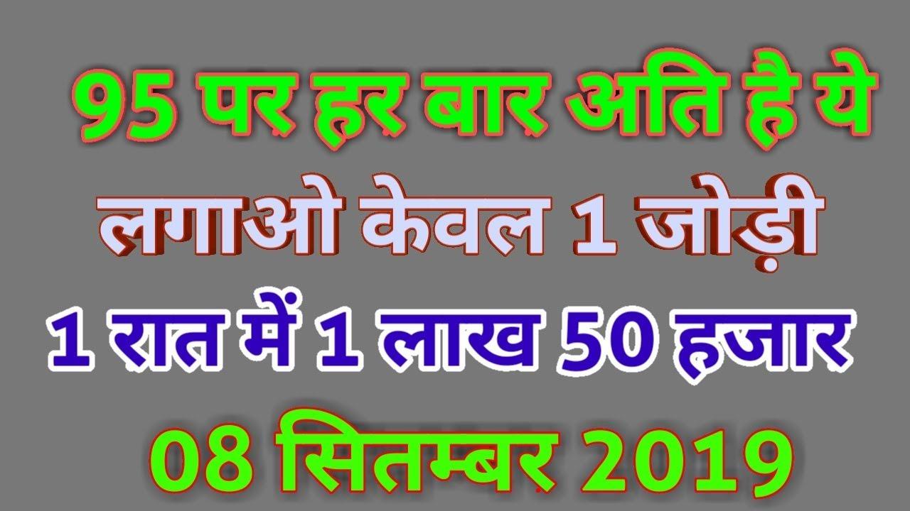 आज फिर सिंगल जोड़ी पास होगी 8-09-2019 | Laxmi Dhamaka Live | Satta King