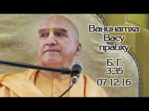 Бхагавад Гита 3.35 - Ванинатха Васу прабху
