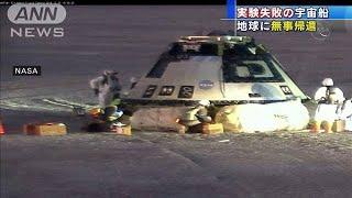 実験失敗 「スターライナー」が地球に無事帰還(19/12/23)