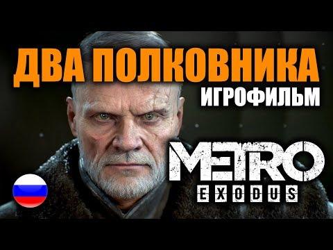 Metro Exodus Два полковника ИГРОФИЛЬМ на русском ● PC прохождение без комментариев ● BFGames