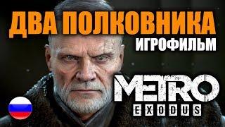 ИГРОФИЛЬМ Metro Exodus Два полковника (катсцены на русском) прохождение без комментариев