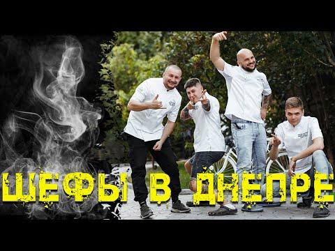Мастер класс Шеф поваров Николая Люлько и Александра Венглинского