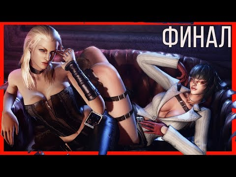 Devil May Cry 4 - Часть 3 - ФИНАЛ