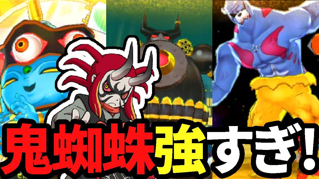 妖怪ウォッチバスターズ 月兎組13 鬼蜘蛛がチートすぎ 超火力で極ボス