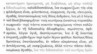 Koine Greek - Titus