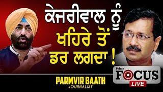 Prime Focus🔴(LIVE) 274_Parmvir Baath (Journalist)