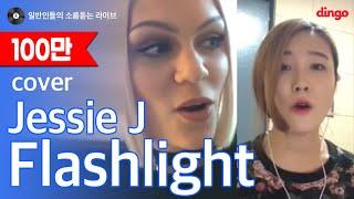 [일소라] 일반인 - Flashlight (Jessie J) cover