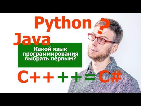 Какой язык программирования выбрать первым в 2020? Выбора нет?!