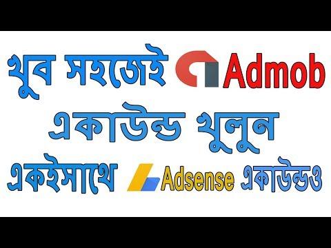 How To Create  A Admob And Adsense Account & Put Verify Address Bangla Tutorials