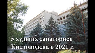 Пять худших санаториев Кисловодска в 2021 году. Рейтинг на основе отзывов отдыхающих.