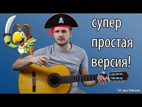 Пираты - СУПЕР ПРОСТАЯ версия на гитаре!