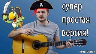 Пірати - СУПЕР ПРОСТА версія на гітарі!