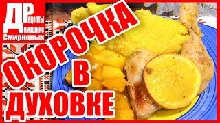 Куриные окорочка в духовке, запеченные с апельсином и тыквой! Очень вкусно!
