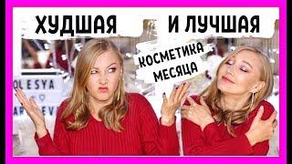 Фавориты и антифавориты месяца Уход и декоративная косметика