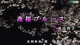 《新曲》長山洋子【夜桜ブルース】カラオケ