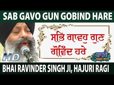 Sab-Gavo-Gun-Bhai-Ravinder-Singh-Ji-Hajuri-Ragi-Gurmat-Kirtan-Tilak-Nagar-28-Dec-2019