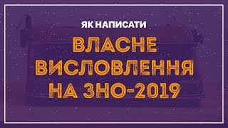 Підготовка до ЗНО з української мови: Власне висловлення / ZNOUA