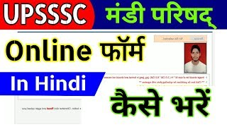 How To Fill UPSSSC Mandi Parishad Online Form 2018 | Step by Step in Hindi
